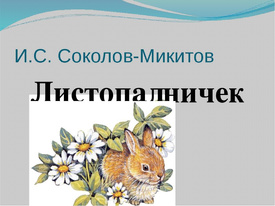 И.С. Соколов-Микитов Листопадничек