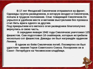 В 17 лет Феодосий Смолячков отправился на фронт. Однажды группа разведчиков,