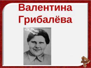Валентина Грибалёва