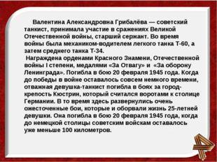 Валентина Александровна Грибалёва — советский танкист, принимала участие в с