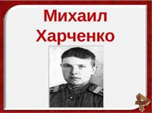 Михаил Харченко