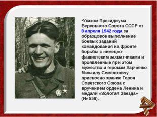 Указом Президиума Верховного Совета СССР от8 апреля1942 годаза образцовое