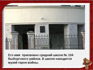 Его памяти были посвящены музей в средней школе № 104 и школьная пионерская