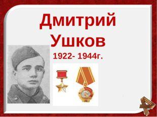 Дмитрий Ушков 1922- 1944г.