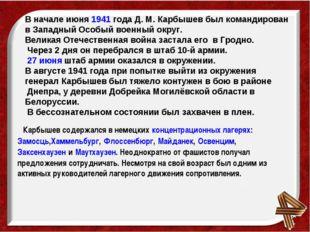В начале июня1941года Д. М. Карбышев был командирован в Западный Особый вое