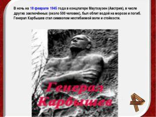В ночь на18 февраля1945года в концлагере Маутхаузен (Австрия), в числе дру