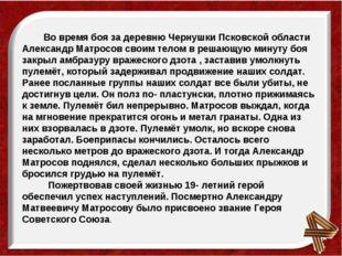 Во время боя за деревню Чернушки Псковской области Александр Матросов своим