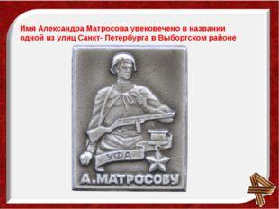 Имя Александра Матросова увековечено в названии одной из улиц Санкт- Петербур