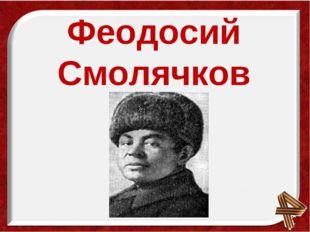 Феодосий Смолячков