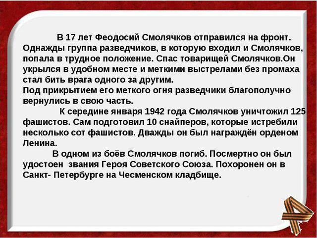 В 17 лет Феодосий Смолячков отправился на фронт. Однажды группа разведчиков,...