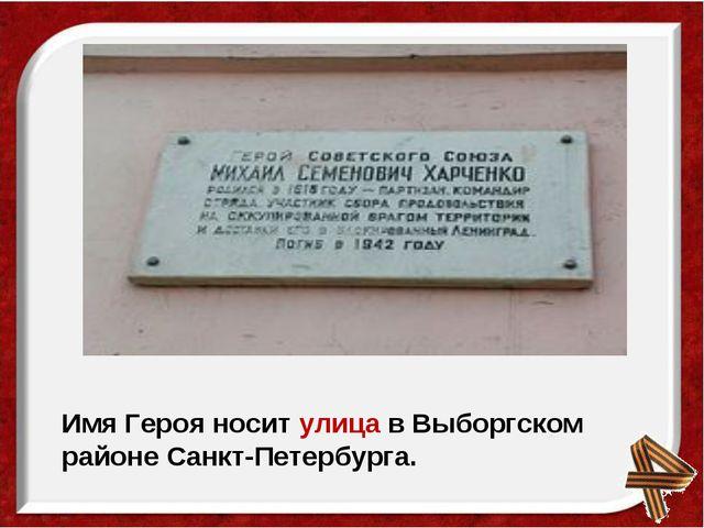 Имя Героя носитулицав Выборгском районе Санкт-Петербурга.