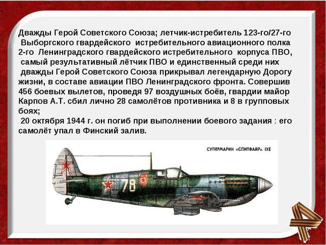 Дважды Герой Советского Союза; летчик-истребитель 123-го/27-го Выборгского гв...