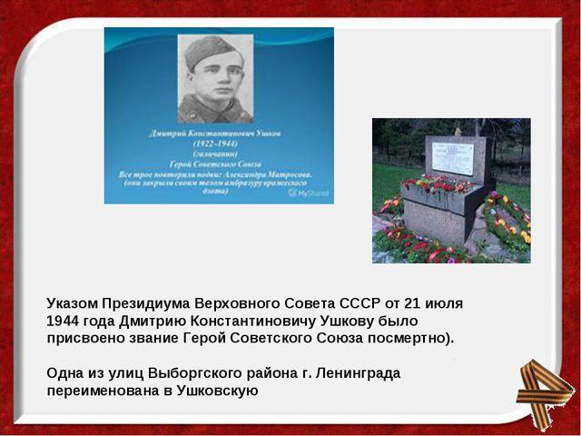 Указом Президиума Верховного Совета СССР от 21 июля 1944 года Дмитрию Констан...