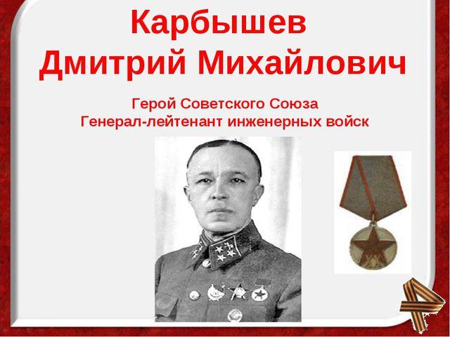 Карбышев Дмитрий Михайлович Герой Советского Союза Генерал-лейтенант инженер...