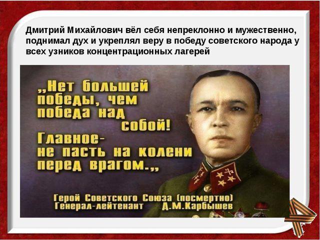 Дмитрий Михайлович вёл себя непреклонно и мужественно, поднимал дух и укрепл...