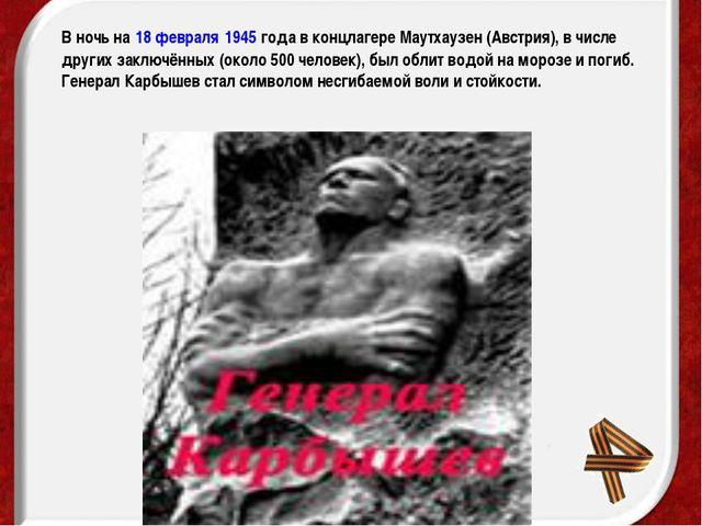 В ночь на18 февраля1945года в концлагере Маутхаузен (Австрия), в числе дру...