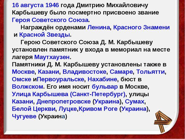 16 августа1946года Дмитрию Михайловичу Карбышеву было посмертно присвоено з...