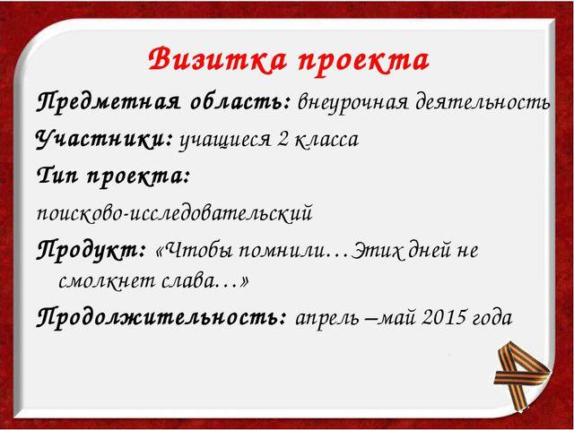 Визитка проекта Предметная область: внеурочная деятельность Участники: учащие...