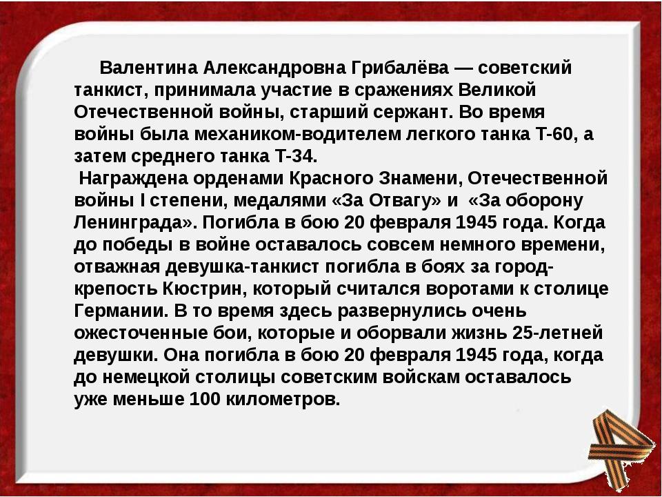 Валентина Александровна Грибалёва — советский танкист, принимала участие в с...