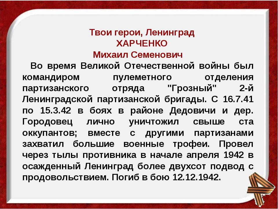 Твои герои, Ленинград ХАРЧЕНКО Михаил Семенович Во время Великой Отечественно...