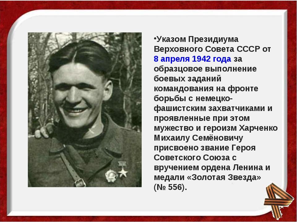 Указом Президиума Верховного Совета СССР от8 апреля1942 годаза образцовое...