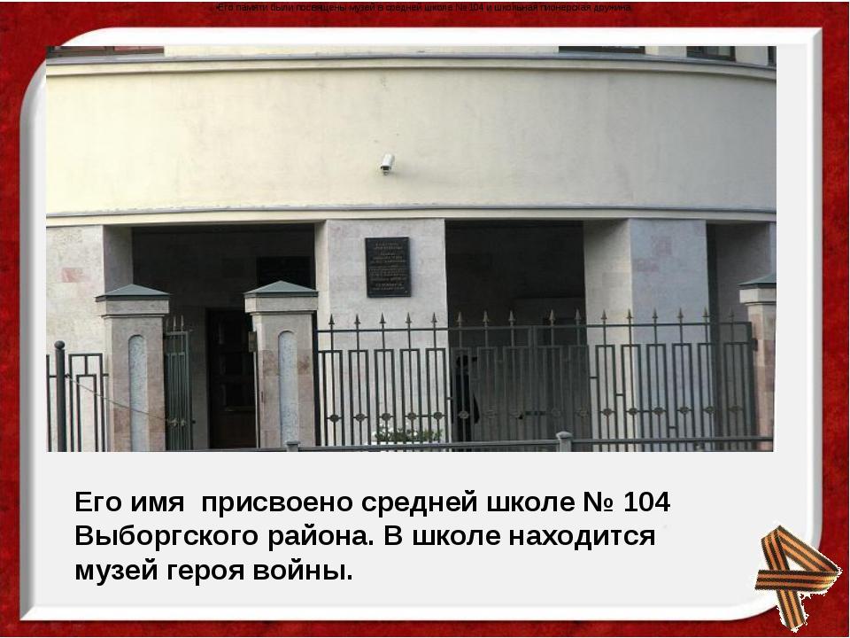 Его памяти были посвящены музей в средней школе № 104 и школьная пионерская...
