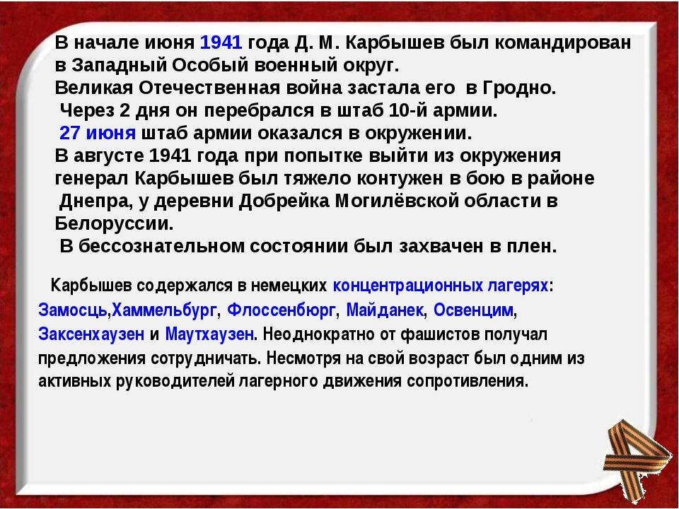 В начале июня1941года Д. М. Карбышев был командирован в Западный Особый вое...