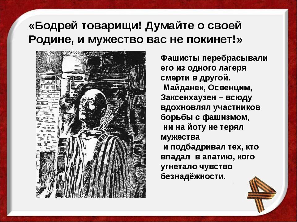 «Бодрей товарищи! Думайте о своей Родине, и мужество вас не покинет!» Фашисты...