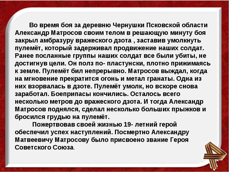 Во время боя за деревню Чернушки Псковской области Александр Матросов своим...