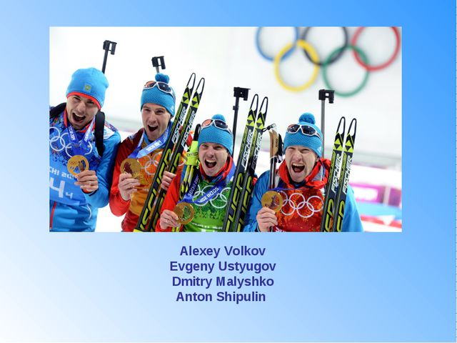 They won the gold in biathlon (men's relay). What are their names?    Alexey...