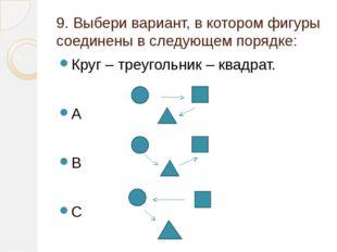 9. Выбери вариант, в котором фигуры соединены в следующем порядке: Круг – тре