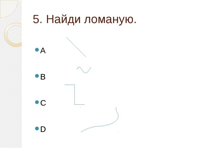 5. Найди ломаную. A B C D