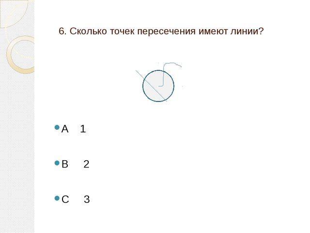 6. Сколько точек пересечения имеют линии? A 1 B 2 C 3