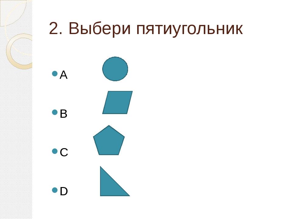 2. Выбери пятиугольник A B C D