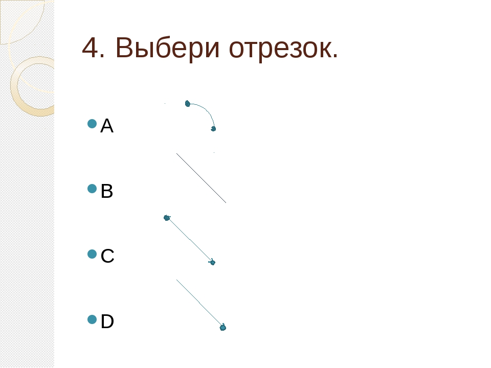 4. Выбери отрезок. A B C D