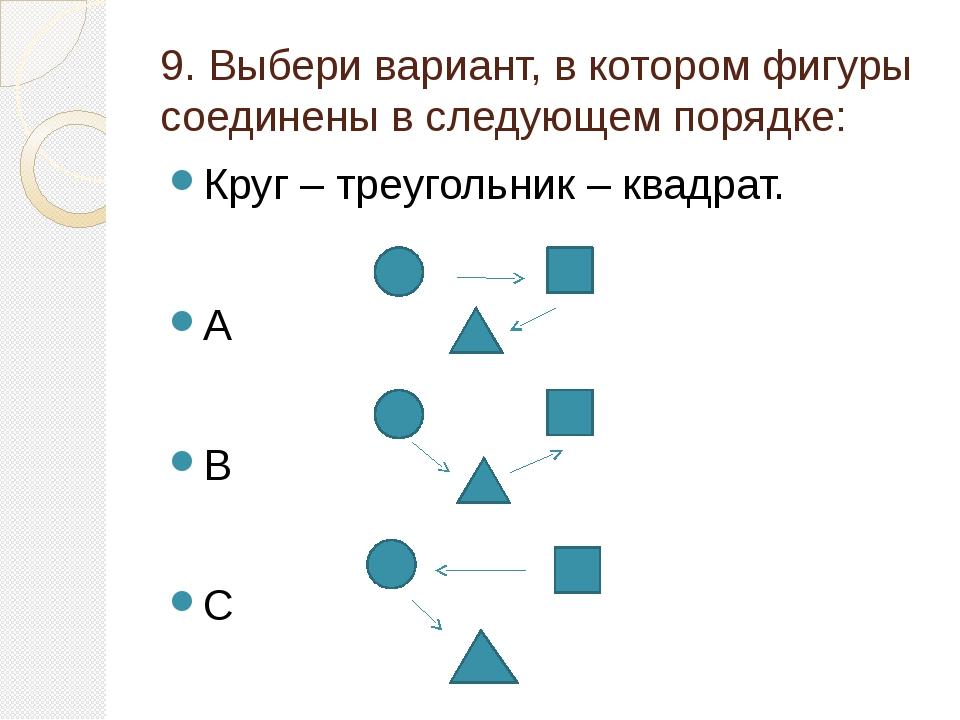 9. Выбери вариант, в котором фигуры соединены в следующем порядке: Круг – тре...