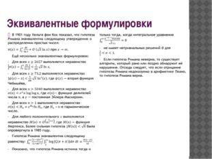 Эквивалентные формулировки