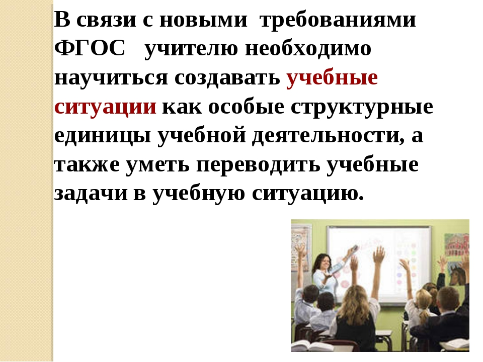 В связи с новыми требованиями ФГОС учителю необходимо научиться создавать у...