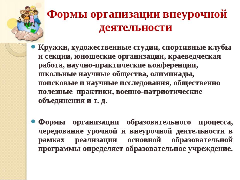 Формы организации внеурочной деятельности Кружки, художественные студии, спо...