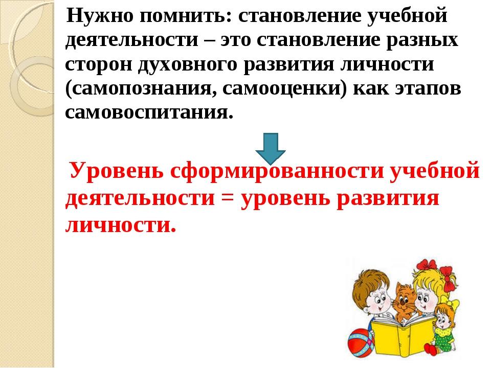 Нужно помнить: становление учебной деятельности – это становление разных сто...