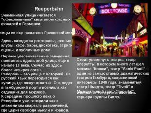 """Знаменитая улица считается """"официальным"""" кварталом красных фонарей в Германии"""