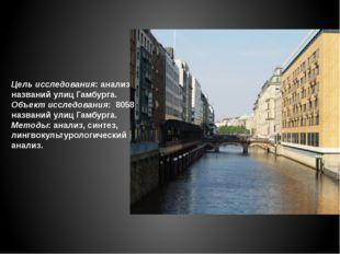Цель исследования: анализ названий улиц Гамбурга. Объект исследования: 8058 н