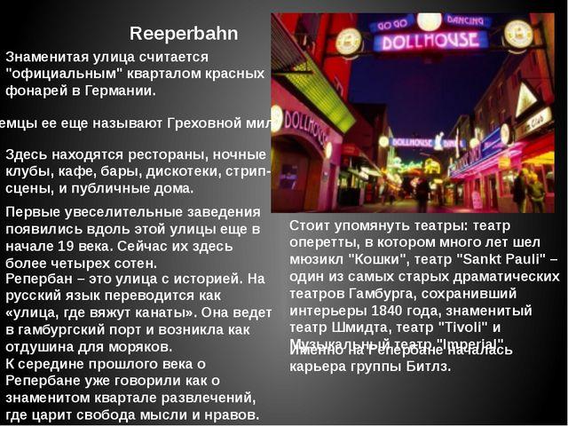 """Знаменитая улица считается """"официальным"""" кварталом красных фонарей в Германии..."""