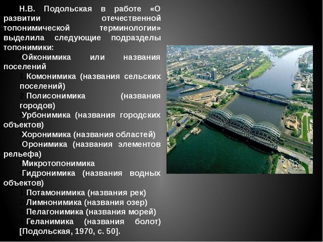 Н.В. Подольская в работе «О развитии отечественной топонимической терминологи...