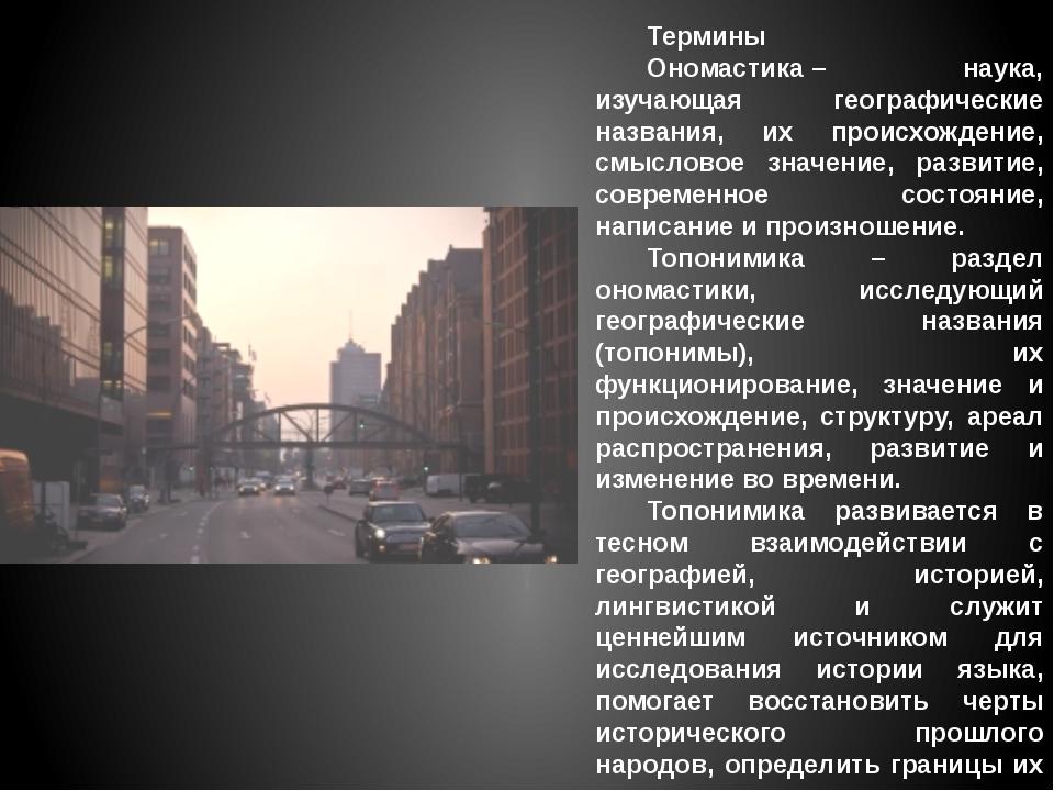 Термины Ономастика– наука, изучающая географические названия, их происхожден...