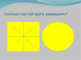 Сколько частей круга закрашено?