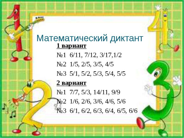 Математический диктант 1 вариант №1 6/11, 7/12, 3/17,1/2 №2 1/5, 2/5, 3/5, 4/...