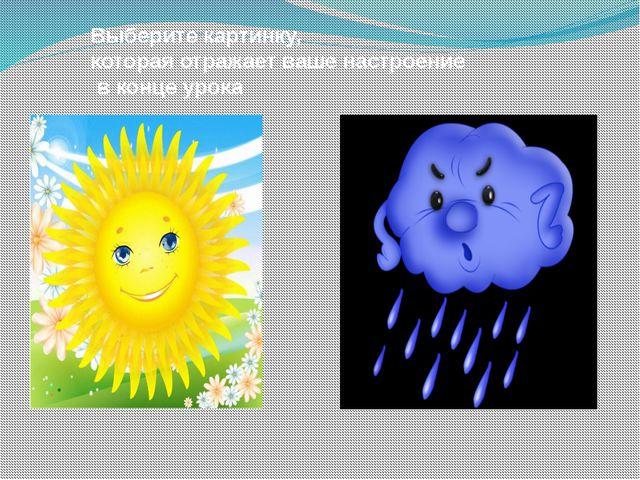 Выберите картинку, которая отражает ваше настроение в конце урока