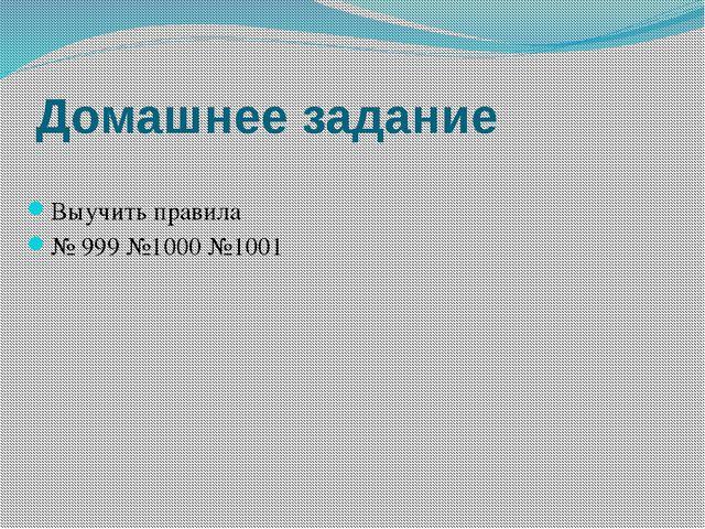Домашнее задание Выучить правила № 999 №1000 №1001
