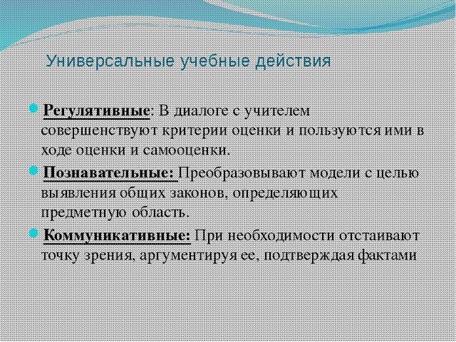 Универсальные учебные действия Регулятивные: В диалоге с учителем совершенств...